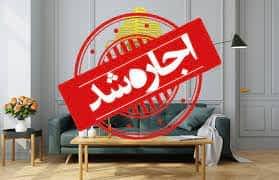 اجاره واحد ۱۰۰متر البرز نظراباد ۲۲ بهمن شمالی