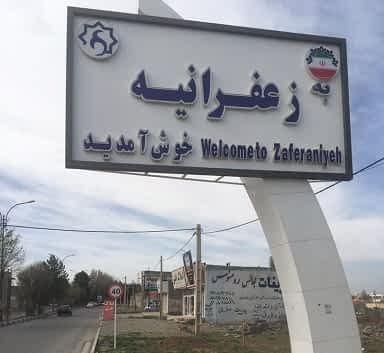 فروش ویلا ۵۰۰ متر در کردان سهیلیه زعفرانیه البرز